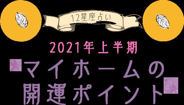 12星座占い2021年上半期マイホーム開運ポイント