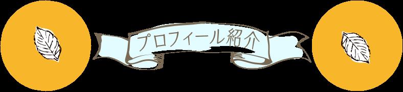 プロフィール紹介
