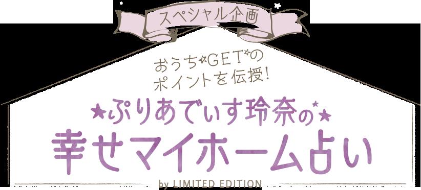 スペシャル企画 おうちGETのポイントを伝授!ぷりあでぃす玲奈の幸せマイホーム占い