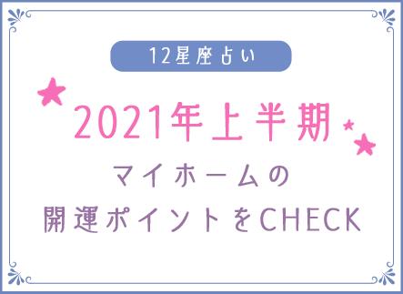 CAMPAIGN オンライン鑑定プレゼント企画! 2020.12.21(mon)~2021.1.31(sun)